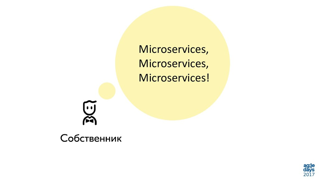 Microservices, Microservices, Microservices!