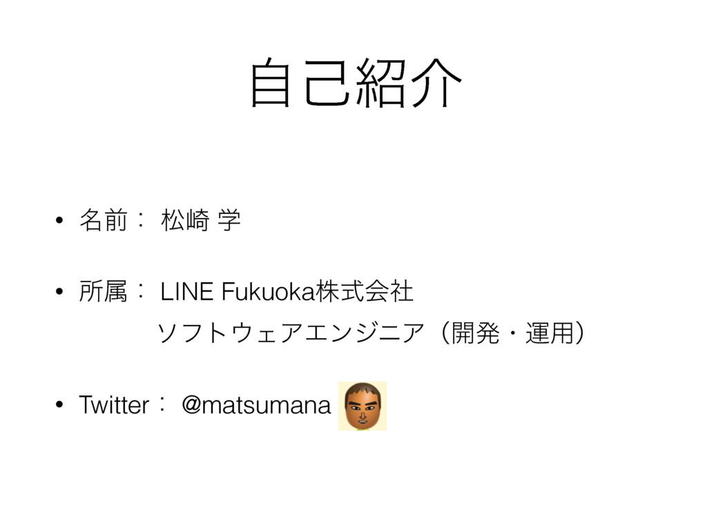 ࣗݾհ • ໊લɿ দ࡚ ֶ • ॴଐɿ LINE Fukuokaגࣜձࣾ ιϑτΣΞΤ...