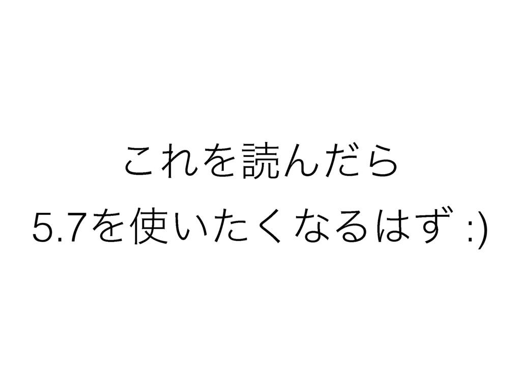 ͜ΕΛಡΜͩΒ 5.7Λ͍ͨ͘ͳΔͣ :)
