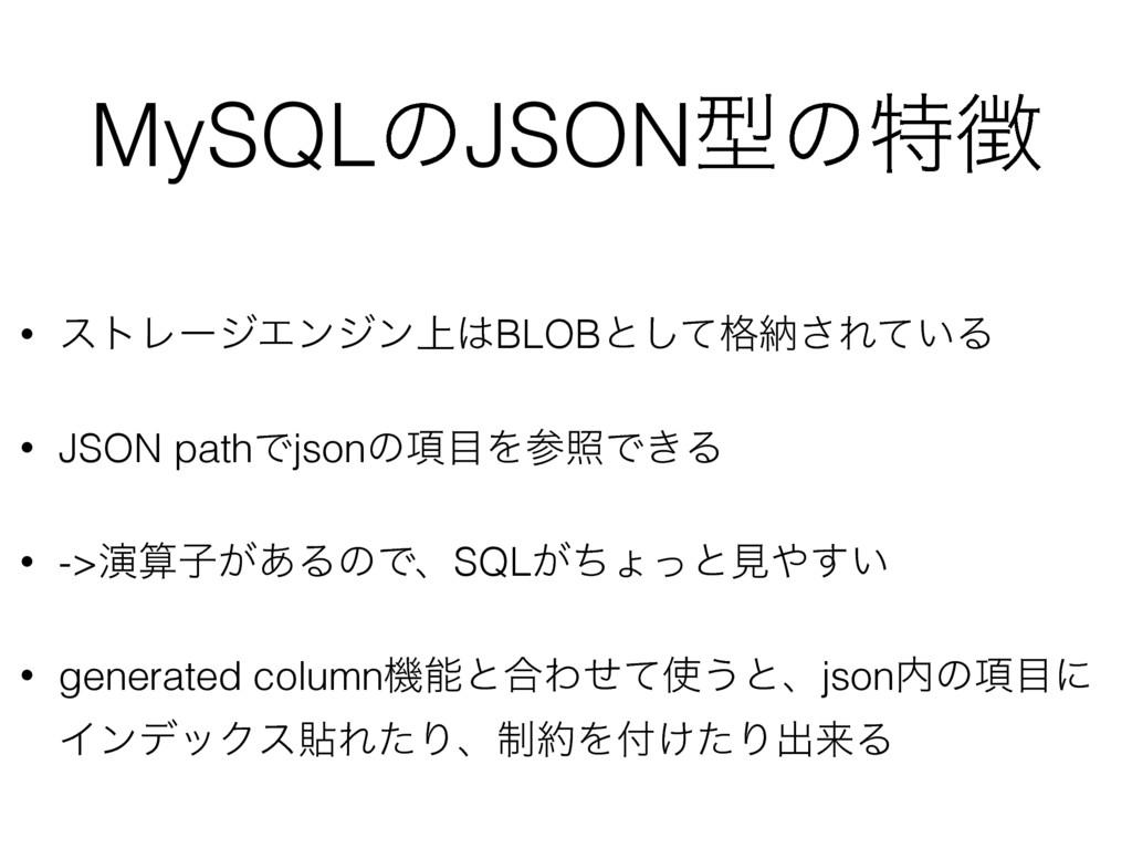 MySQLͷJSONܕͷಛ • ετϨʔδΤϯδϯ্BLOBͱͯ֨͠ೲ͞Ε͍ͯΔ • JS...