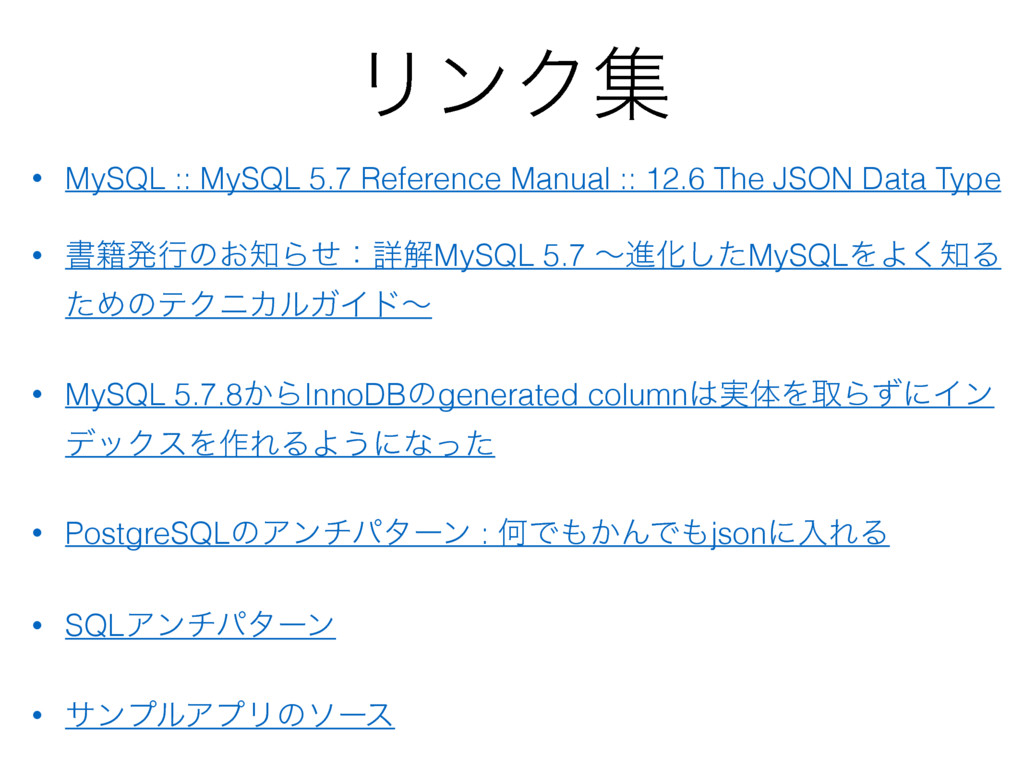 ϦϯΫू • MySQL :: MySQL 5.7 Reference Manual :: 1...