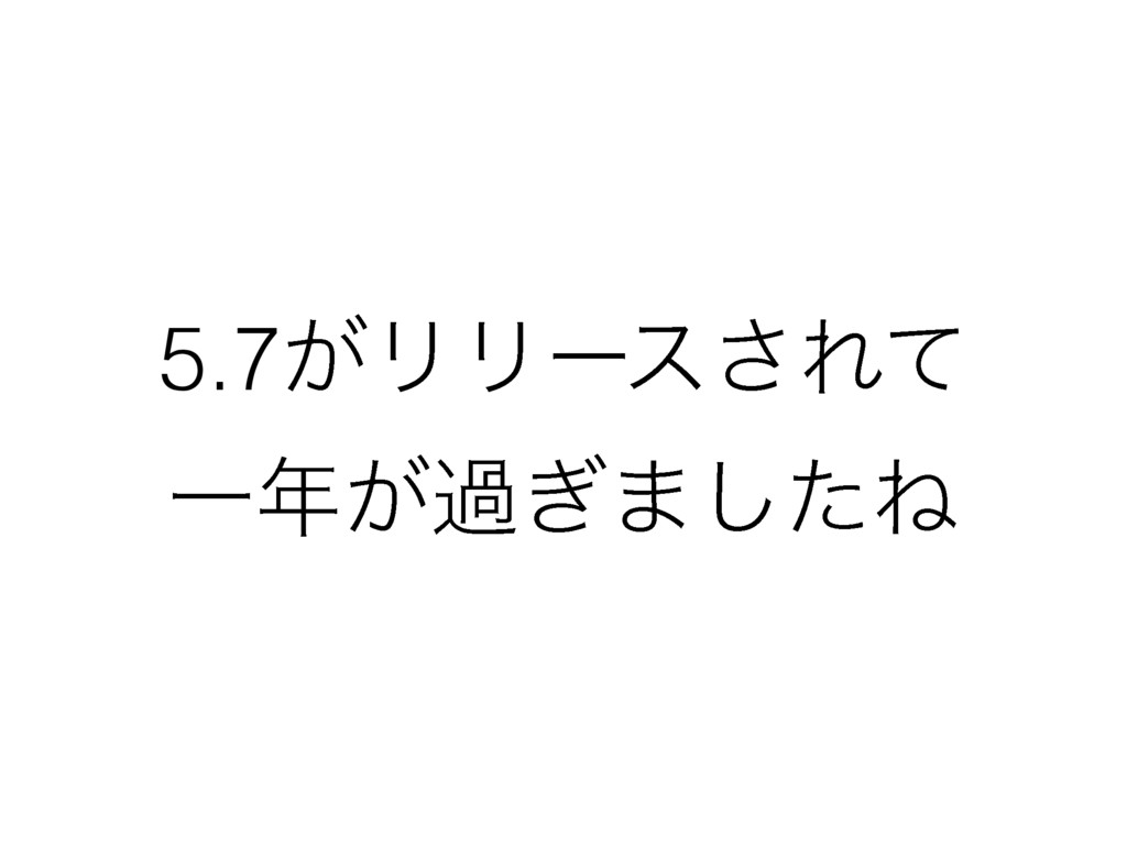 5.7͕ϦϦʔε͞Εͯ Ұ͕ա͗·ͨ͠Ͷ
