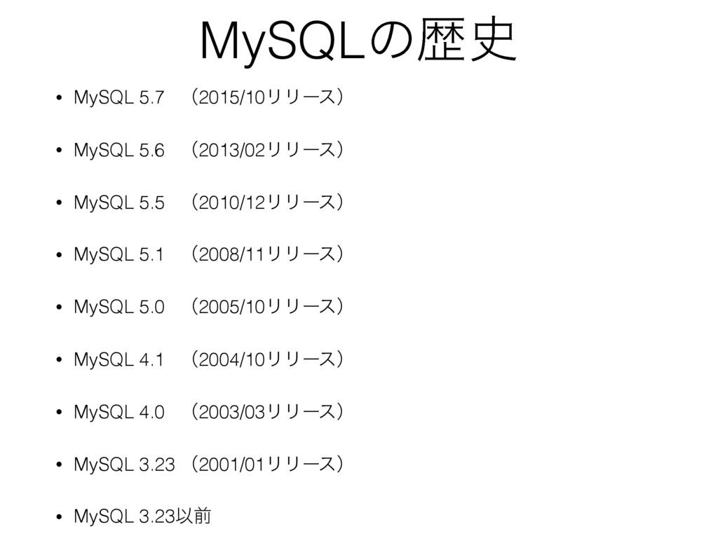 MySQLͷྺ • MySQL 5.7 ʢ2015/10ϦϦʔεʣ • MySQL 5.6 ...