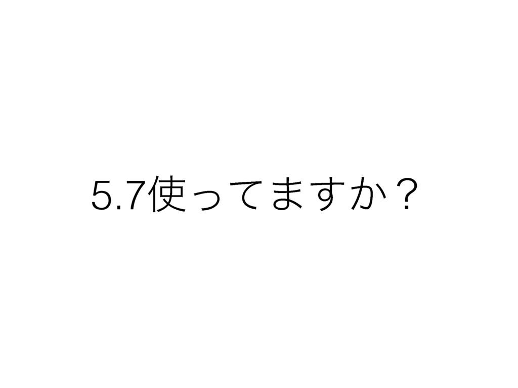 5.7ͬͯ·͔͢ʁ