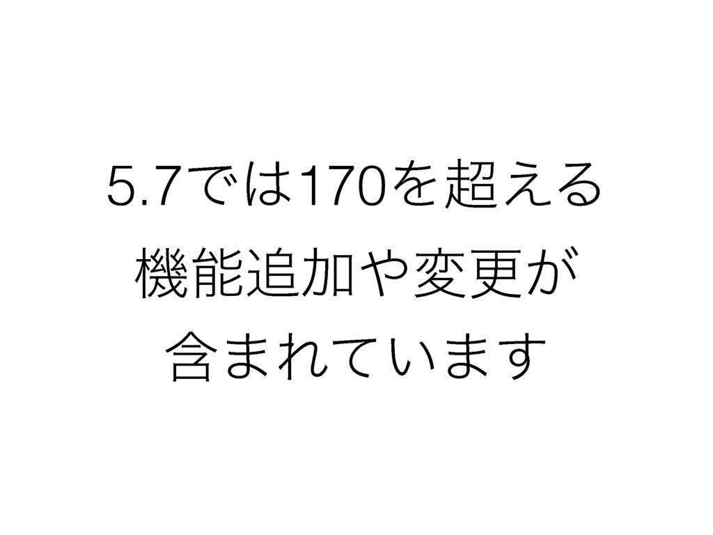 5.7Ͱ170Λ͑Δ ػՃมߋ͕ ؚ·Ε͍ͯ·͢