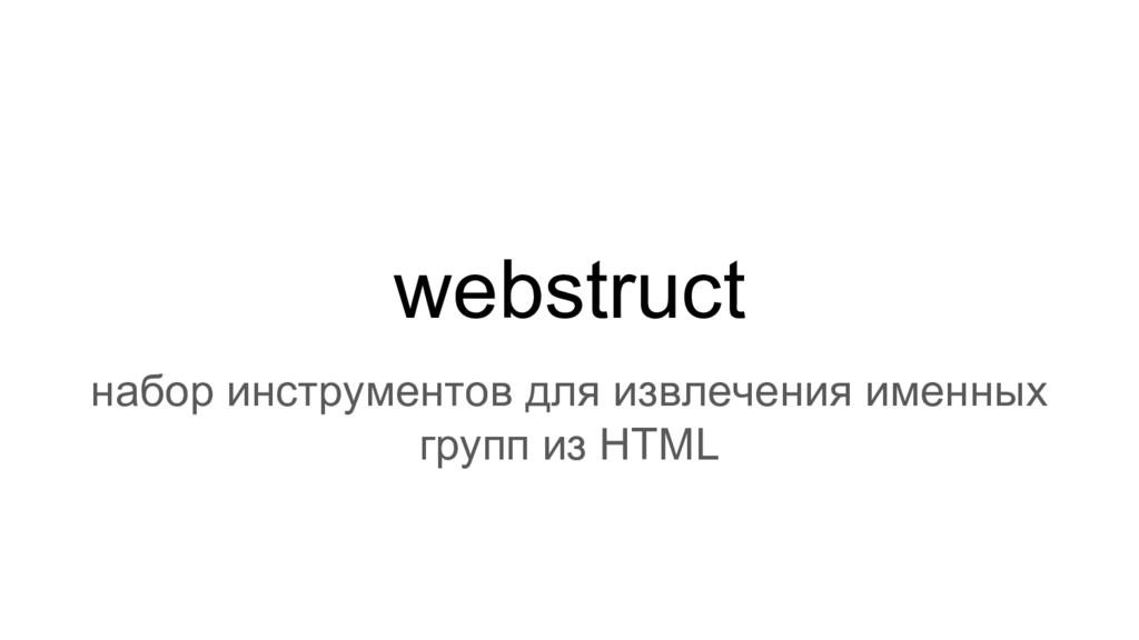 webstruct набор инструментов для извлечения име...