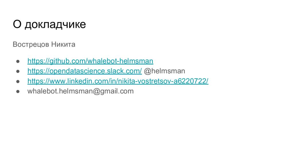 О докладчике Вострецов Никита ● https://github....