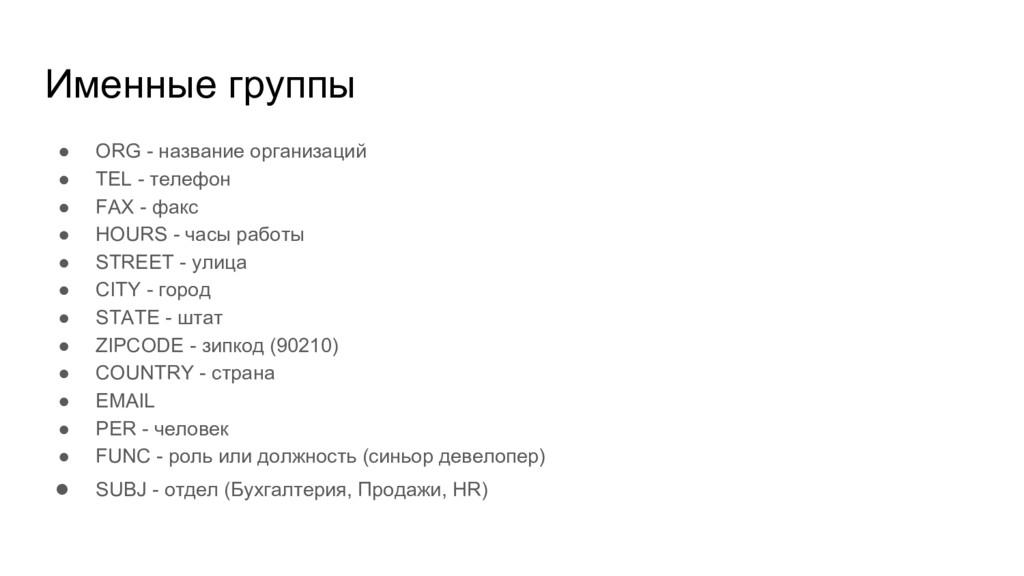 Именные группы ● ORG - название организаций ● T...