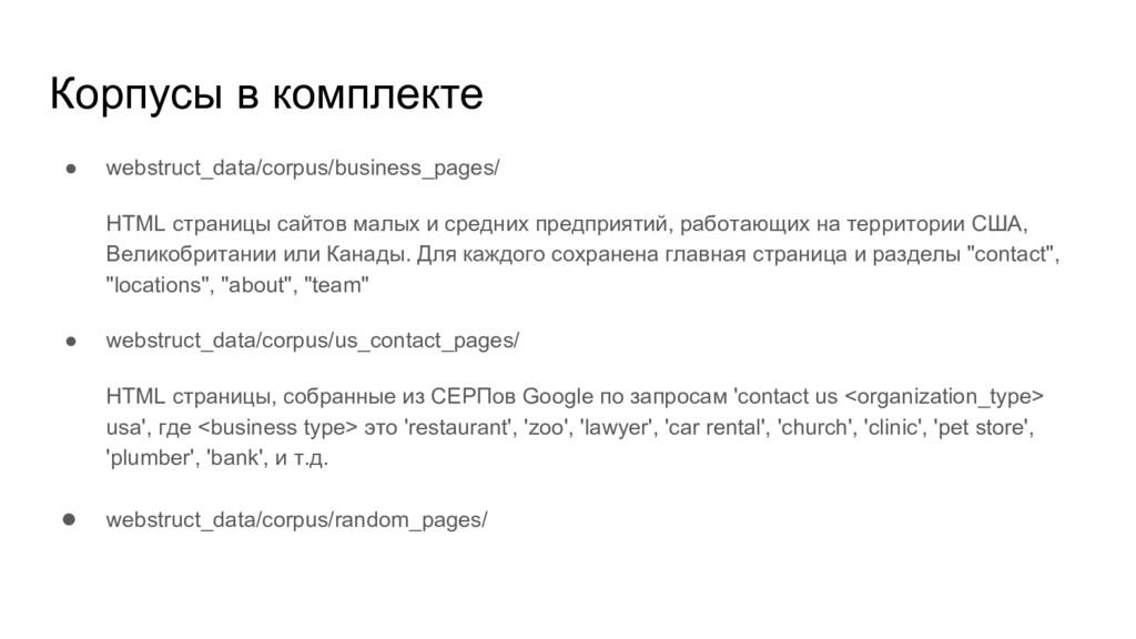Корпусы в комплекте ● webstruct_data/corpus/bus...