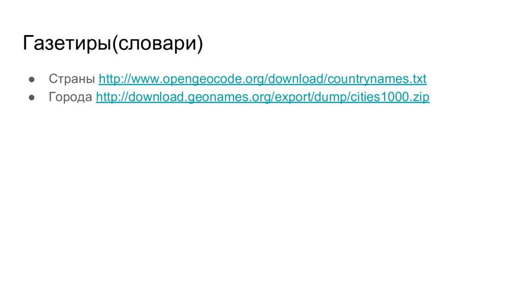 Газетиры(словари) ● Страны http://www.opengeoco...