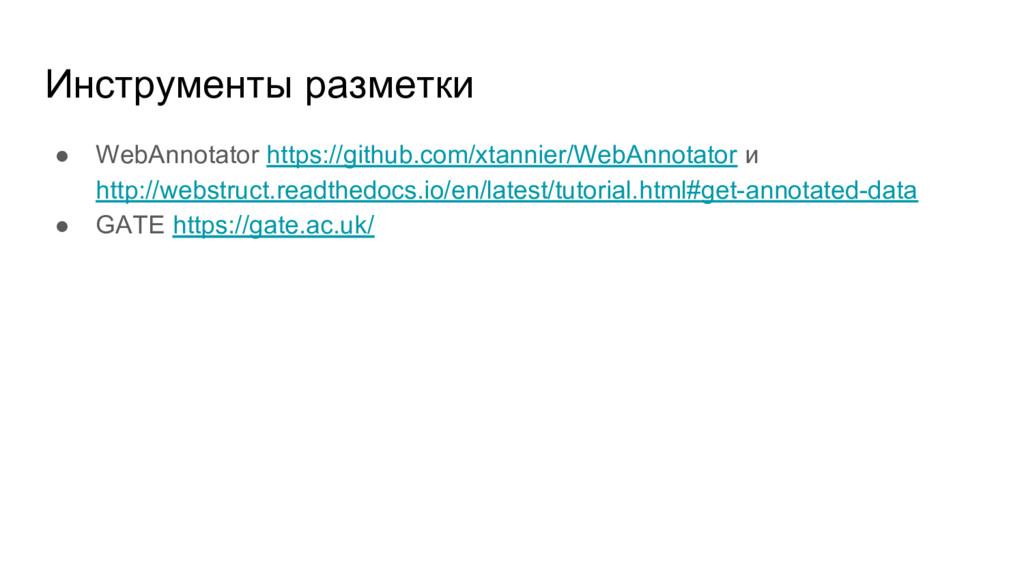 Инструменты разметки ● WebAnnotator https://git...