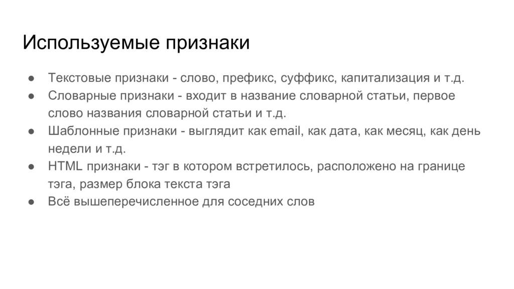 Используемые признаки ● Текстовые признаки - сл...