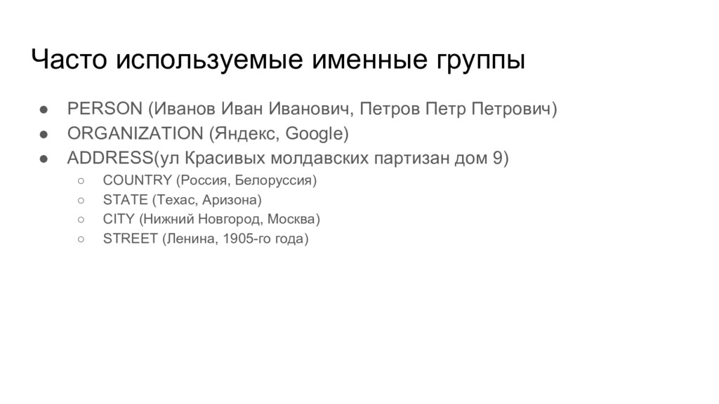 Часто используемые именные группы ● PERSON (Ива...