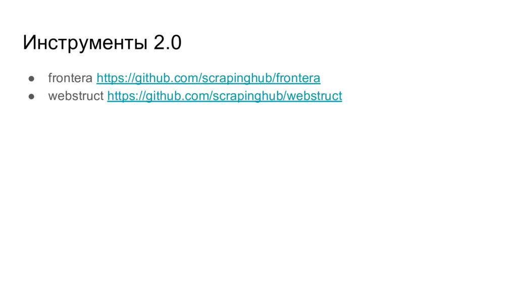 Инструменты 2.0 ● frontera https://github.com/s...