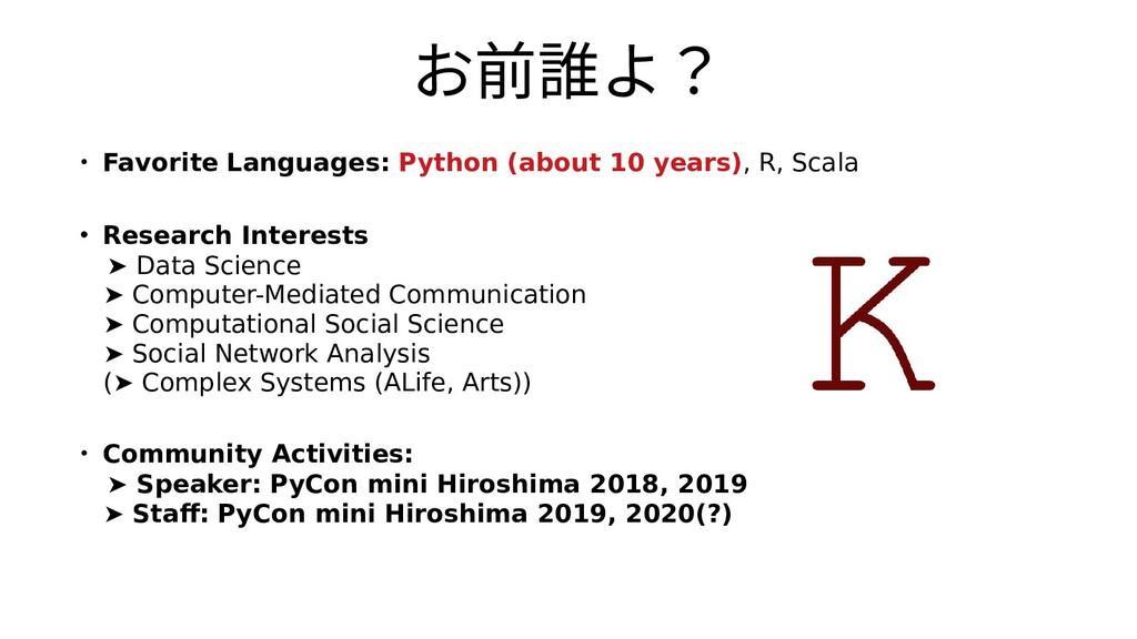 お前誰よ?前誰よ?よ? ・ Favorite Languages: Python (about...