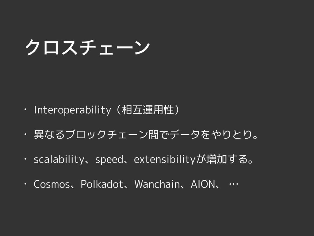• Interoperability(相互運用性) • 異なるブロックチェーン間でデータをやり...