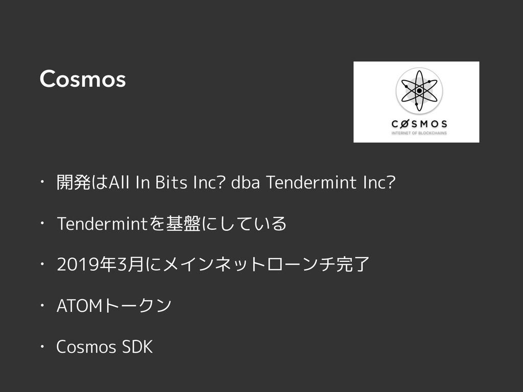 • 開発はAll In Bits Inc? dba Tendermint Inc? • Ten...