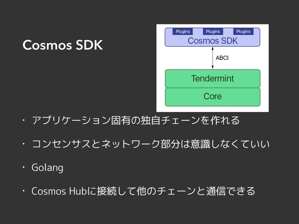 Cosmos SDK • アプリケーション固有の独自チェーンを作れる • コンセンサスとネット...