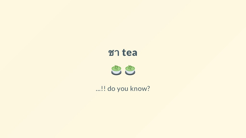 ชา tea ...!! do you know?