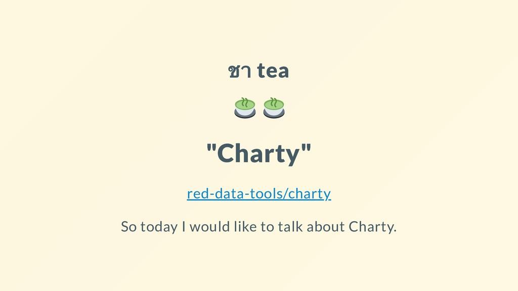 """ชา tea """"Charty"""" red-data-tools/charty So today ..."""