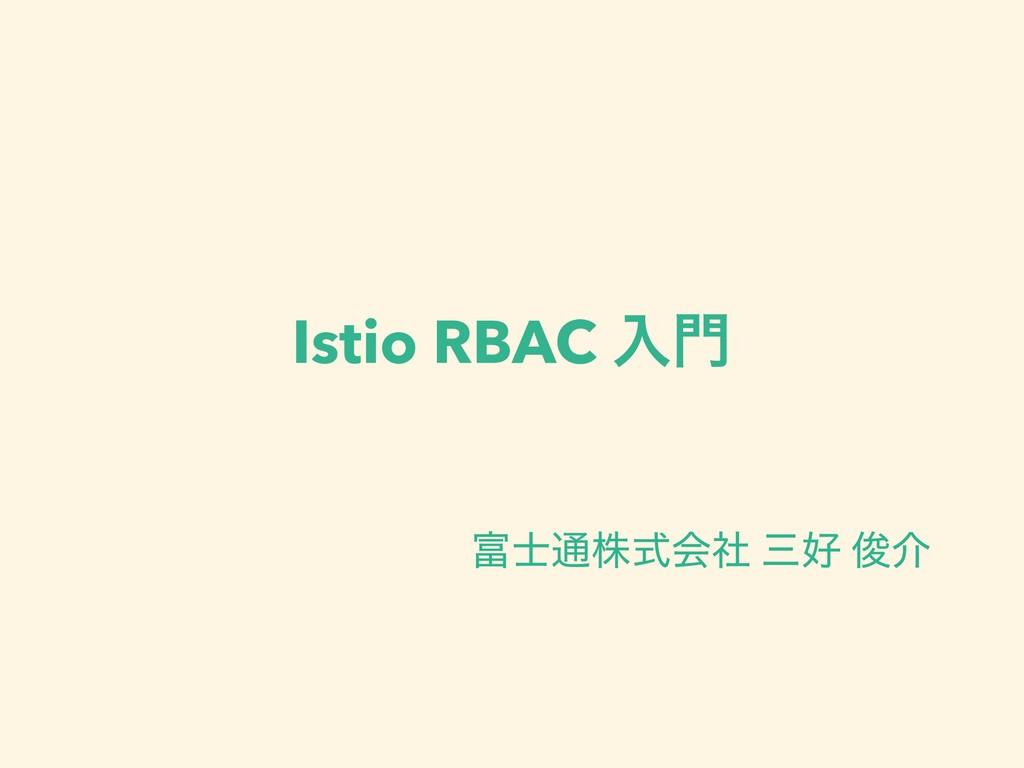 Istio RBAC ೖ ௨גࣜձࣾ  ढ़հ