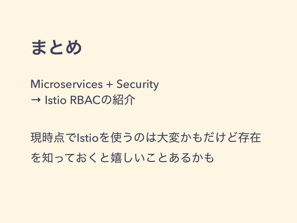 ·ͱΊ Microservices + Security → Istio RBACͷհ ݱ...