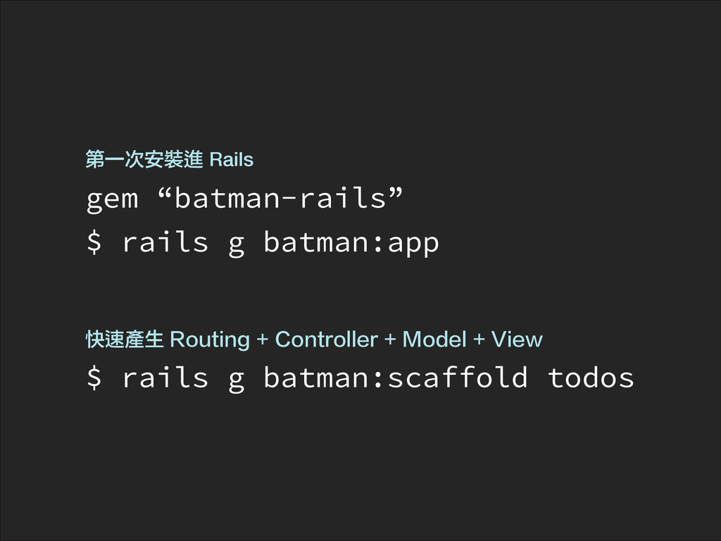"""gem """"batman-rails"""" $ rails g batman:app $ rail..."""