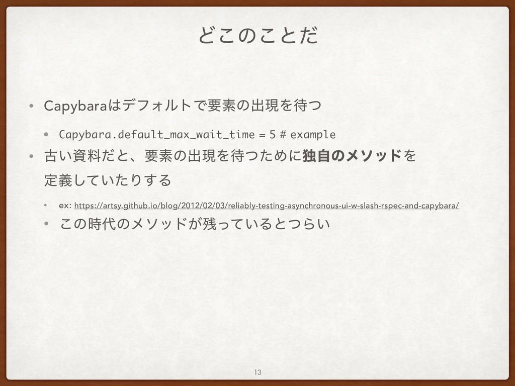 Ͳ͜ͷ͜ͱͩ • CapybaraσϑΥϧτͰཁૉͷग़ݱΛͭ • Capybara.def...