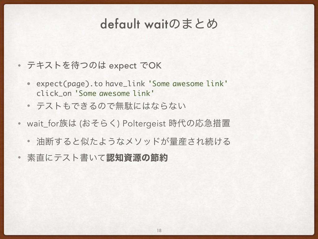 default waitͷ·ͱΊ • ςΩετΛͭͷ expect ͰOK • expec...