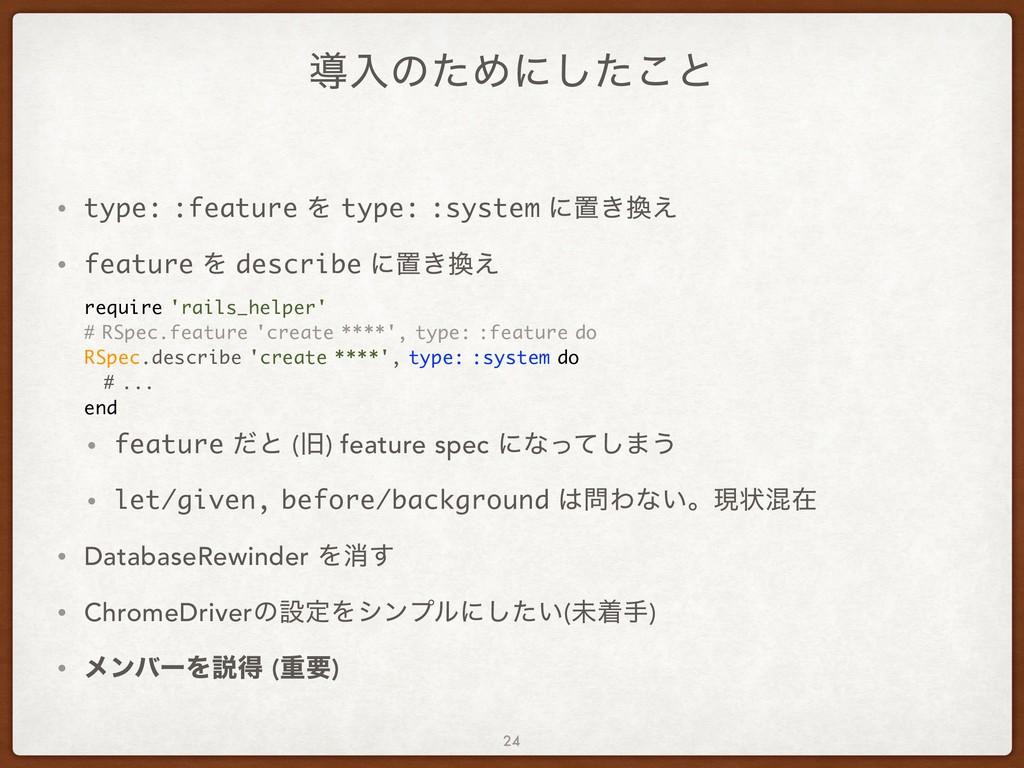 ಋೖͷͨΊʹͨ͜͠ͱ • type: :feature Λ type: :system ʹஔ͖...