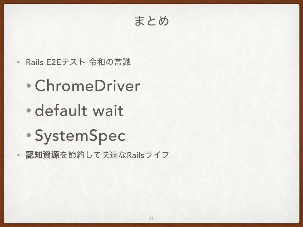 ·ͱΊ • Rails E2Eςετ ྩͷৗࣝ • ChromeDriver • defau...