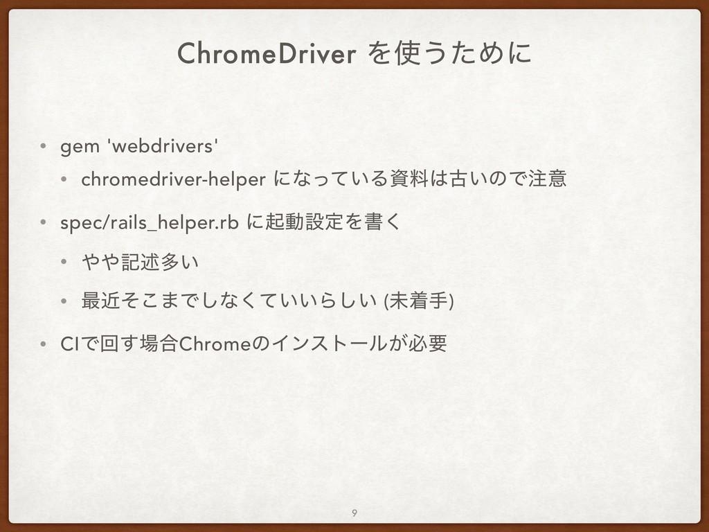 ChromeDriver Λ͏ͨΊʹ • gem 'webdrivers' • chrome...