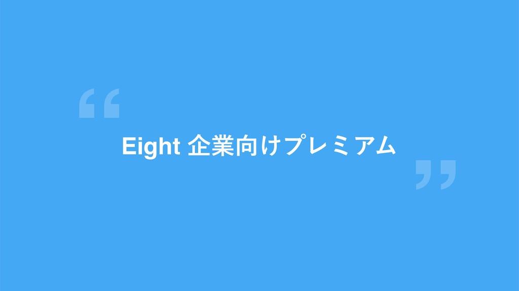 "Eight اۀ͚ϓϨϛΞϜ "" """