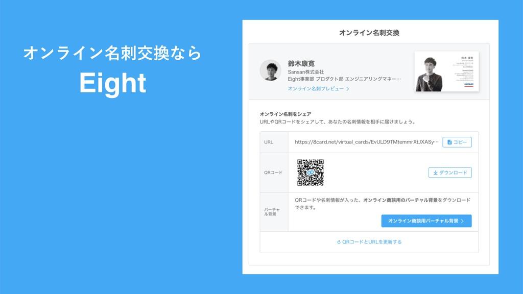 ΦϯϥΠϯ໊ަͳΒ Eight