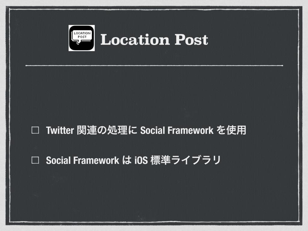 Location Post Twitter ؔ࿈ͷॲཧʹ Social Framework Λ...