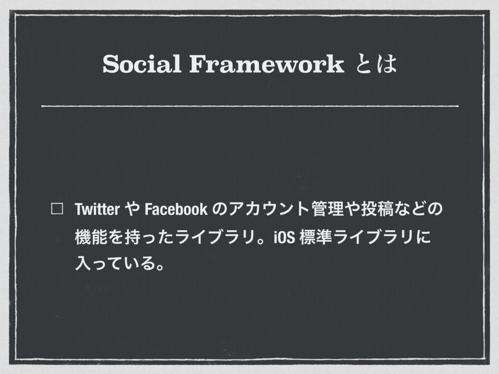 Social Framework ͱ Twitter  Facebook ͷΞΧϯτཧ...