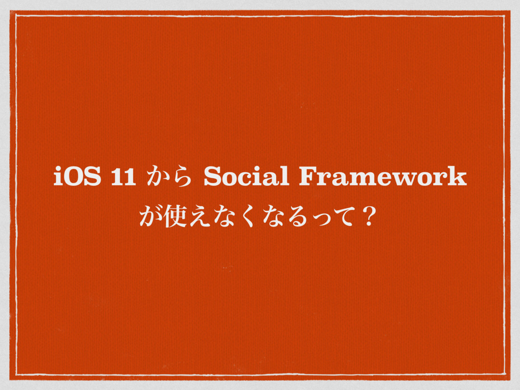 iOS 11 ͔Β Social Framework ͕͑ͳ͘ͳΔͬͯʁ