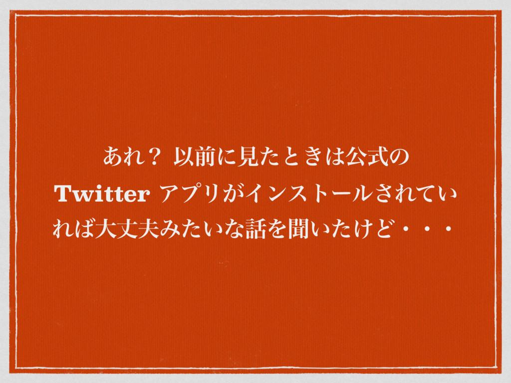 ͋Εʁ Ҏલʹݟͨͱ͖ެࣜͷ Twitter ΞϓϦ͕Πϯετʔϧ͞Ε͍ͯ ΕେৎΈ͍ͨ...