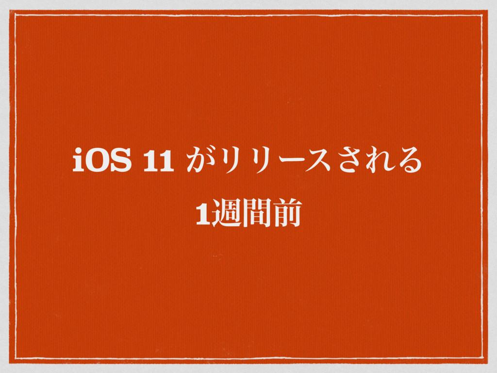 iOS 11 ͕ϦϦʔε͞ΕΔ 1िؒલ
