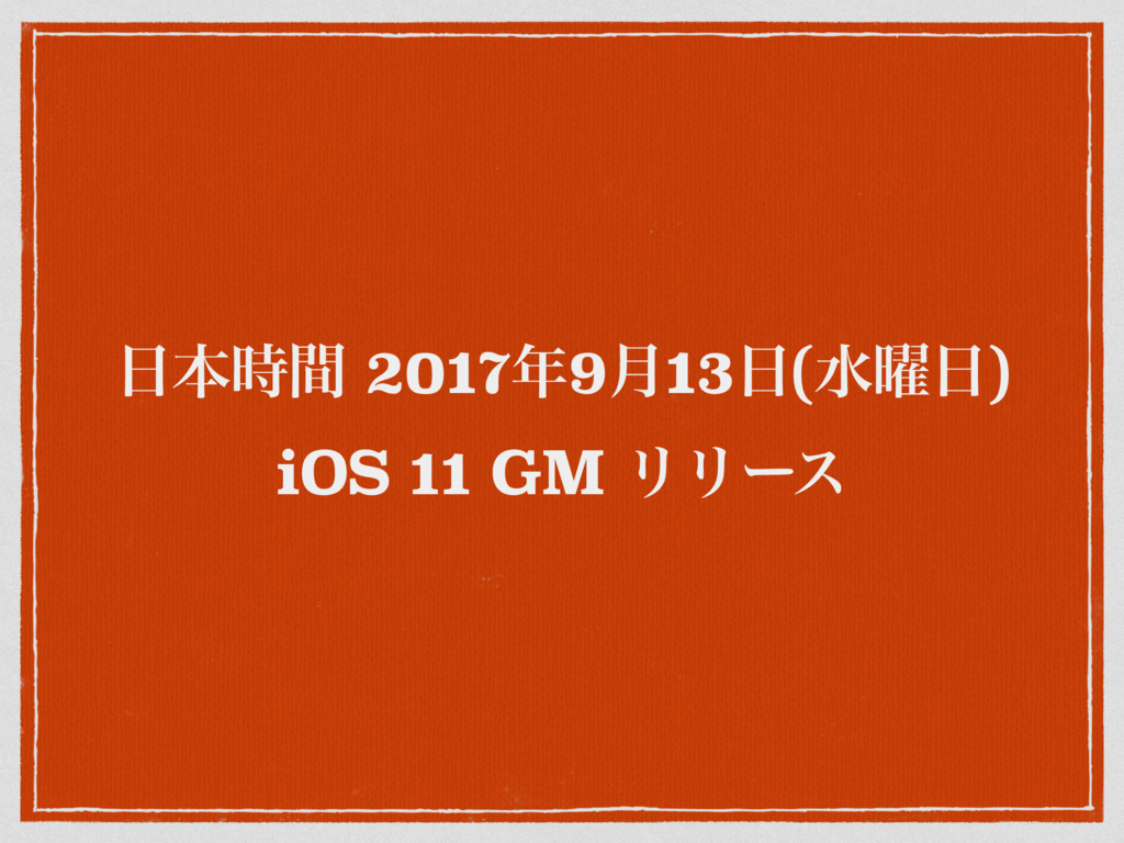 ຊؒ 20179݄13(ਫ༵) iOS 11 GM ϦϦʔε