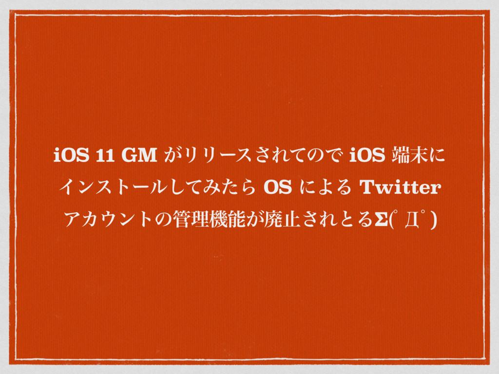 iOS 11 GM ͕ϦϦʔε͞ΕͯͷͰ iOS ʹ Πϯετʔϧͯ͠ΈͨΒ OS ʹΑΔ...