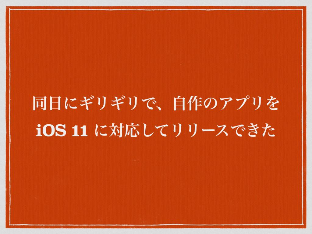 ಉʹΪϦΪϦͰɺࣗ࡞ͷΞϓϦΛ iOS 11 ʹରԠͯ͠ϦϦʔεͰ͖ͨ