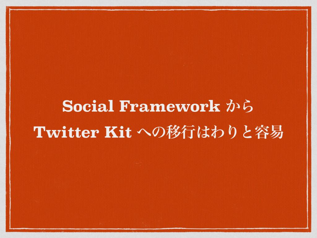 Social Framework ͔Β Twitter Kit ͷҠߦΘΓͱ༰қ