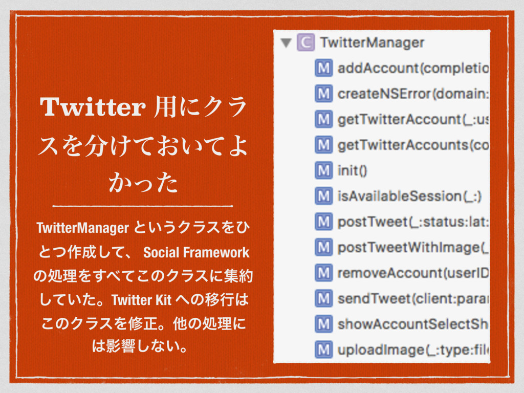Twitter ༻ʹΫϥ εΛ͚͓͍ͯͯΑ ͔ͬͨ TwitterManager ͱ͍͏Ϋϥ...
