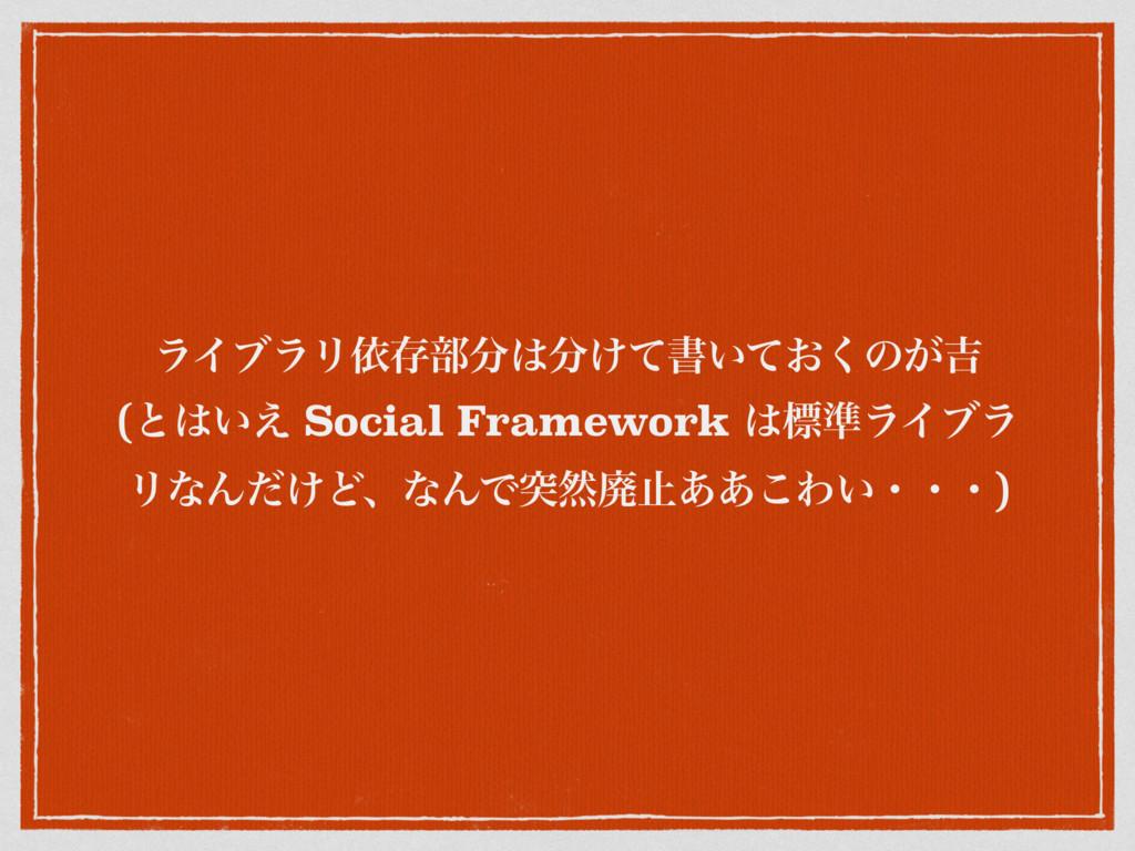 ϥΠϒϥϦґଘ෦͚ͯॻ͍͓ͯ͘ͷ͕٢ (ͱ͍͑ Social Framework ඪ...