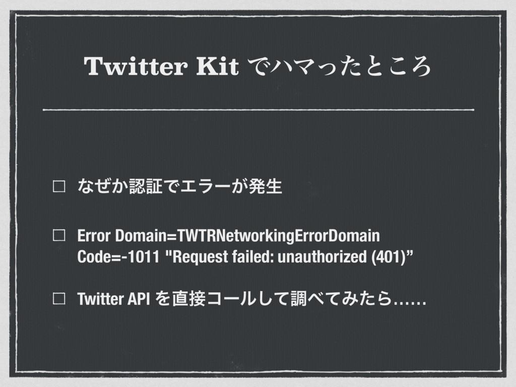 Twitter Kit ͰϋϚͬͨͱ͜Ζ ͳ͔ͥূͰΤϥʔ͕ൃੜ Error Domain=...