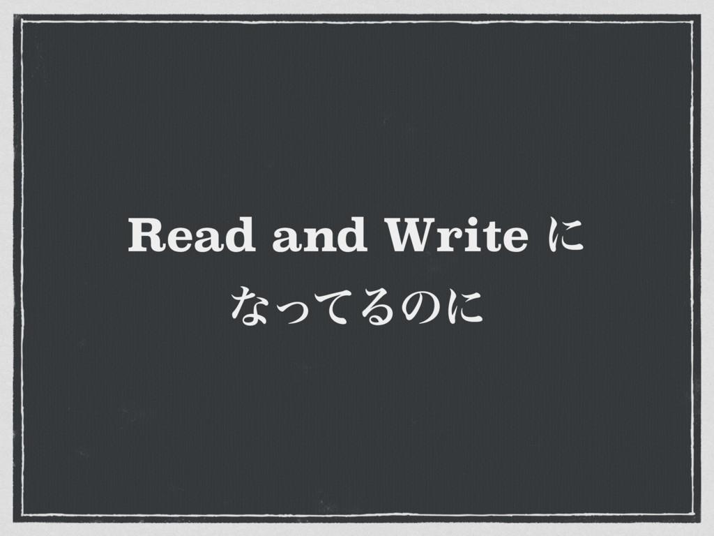 Read and Write ʹ ͳͬͯΔͷʹ