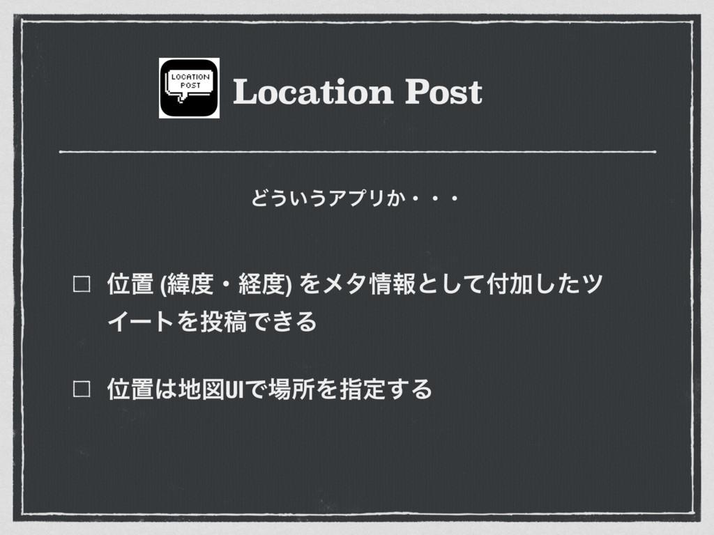 Location Post Ґஔ (Ңɾܦ) Λϝλใͱͯ͠Ճͨ͠π ΠʔτΛߘͰ͖...