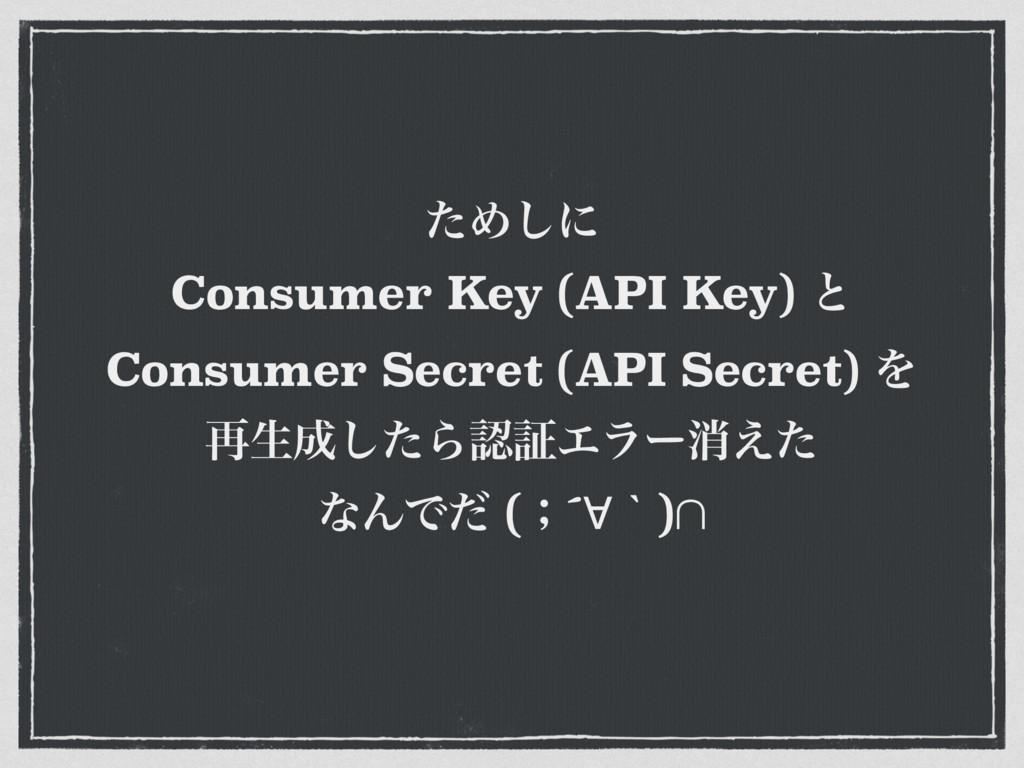 ͨΊ͠ʹ Consumer Key (API Key) ͱ Consumer Secret (...