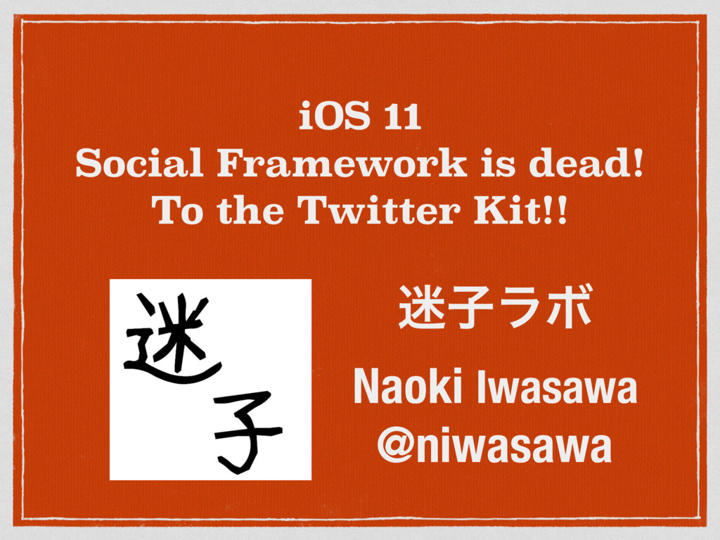 iOS 11 Social Framework is dead! To the Twitter...
